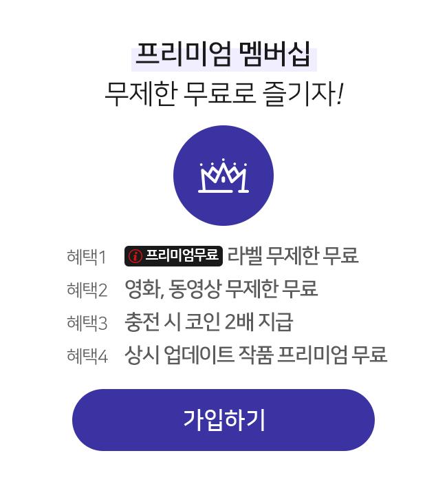 프리미엄 멤버십 무제한 무료로 즐기자!